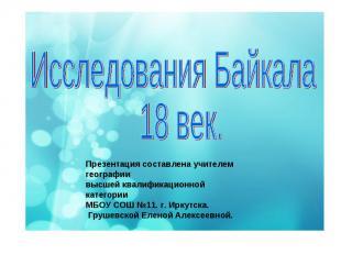 Исследования Байкала 18 век. Презентация составлена учителем географии высшей кв