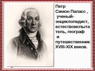 Петр СимонПаласс, ученый-энциклопедист, естествоиспытатель,географ и путешест