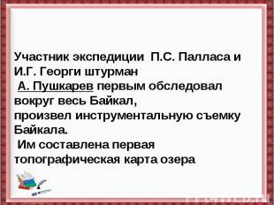 Участник экспедиции П.С. Палласа и И.Г. Георги штурман А. Пушкарев первым обсле