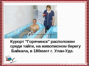 """Курорт""""Горячинск""""расположен среди тайги, наживописном берегу Байкала, в 180км"""
