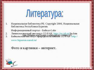 Литература:Национальная библиотека РБ. Copyright 2006, Национальная библиотека Р