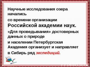 Научные исследования озера начались со времени организации Российской академии н