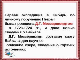 Первая экспедиция в Сибирь по личному поручению Петра I была проведена Д.Г. Месс