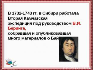 В 1732-1743 гг. в Сибири работала Вторая Камчатская экспедиция под руководством