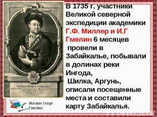 В 1735 г. участники Великой северной экспедиции академики Г.Ф. Миллер и И.Г Гмел