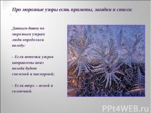 Про морозные узоры есть приметы, загадки и стихи:Давным-давно поморозным узорамл