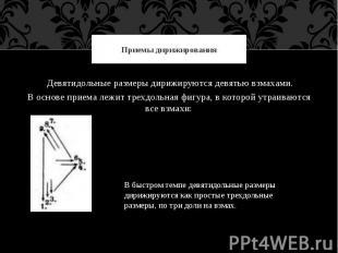 Приемы дирижирования Девятидольные размеры дирижируются девятью взмахами.В основ