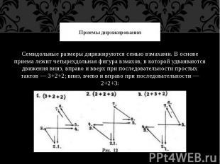 Приемы дирижированияСемидольные размеры дирижируются семью взмахами. В основе пр