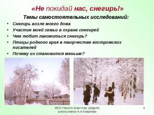 «Не покидай нас, снегирь!»Темы самостоятельных исследований:Снегирь возле моего