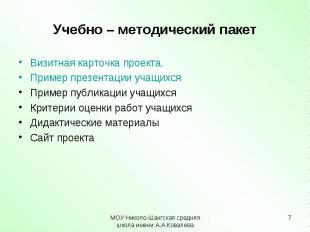 Учебно – методический пакетВизитная карточка проекта.Пример презентации учащихся