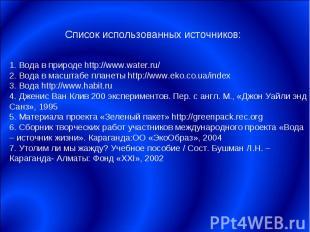 Список использованных источников:1. Вода в природе http://www.water.ru/2. Вода в