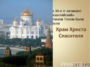 С началом упадка классицизма 30-е гг начинает распространяться «русско- византий