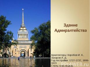 Здание АдмиралтействаАрхитекторы: Коробов И. К., Захаров А. Д.Год постройки: 172