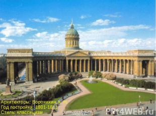 Архитекторы: Воронихин А. Н.Год постройки: 1801-1811Стиль: классицизм