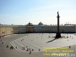 Архитектор: Росси К. Год постройки: 1819-1829Стиль: классицизм