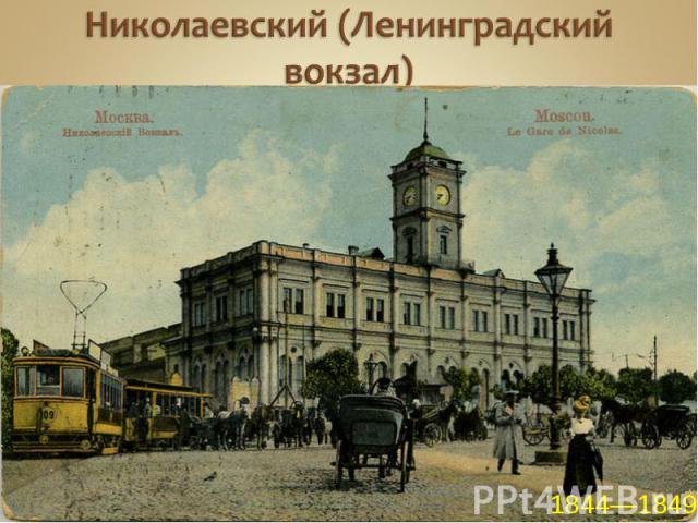 Николаевский (Ленинградский вокзал)