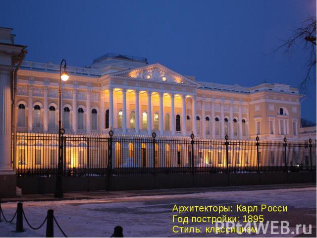 Архитекторы: Карл Росси Год постройки: 1895Стиль: классицизм