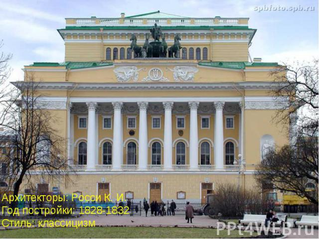 Архитекторы: Росси К. И.Год постройки: 1828-1832Стиль: классицизм