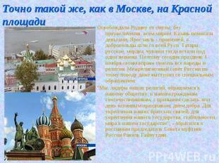 Точно такой же, как в Москве, на Красной площади Освобождали Родину от смуты, бе