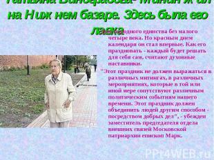Татьяна Виноградова- Минин жил на Нижнем базаре. Здесь была его лавка Дню народн
