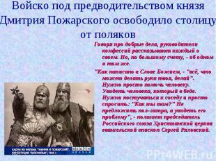 Войско под предводительством князя Дмитрия Пожарского освободило столицу от поля