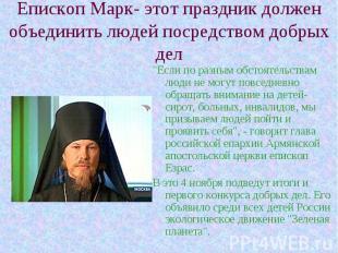 """Епископ Марк- этот праздник должен объединить людей посредством добрых дел""""Если"""