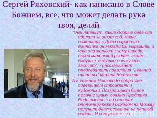 Сергей Ряховский- как написано в Слове Божием, все, что может делать рука твоя,