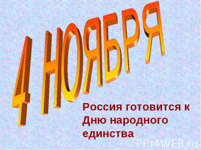4 НОЯБРЯ Россия готовится к Дню народного единства