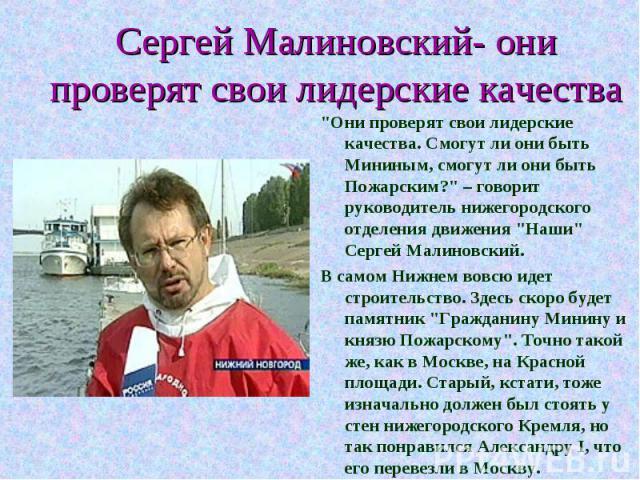 Сергей Малиновский- они проверят свои лидерские качества