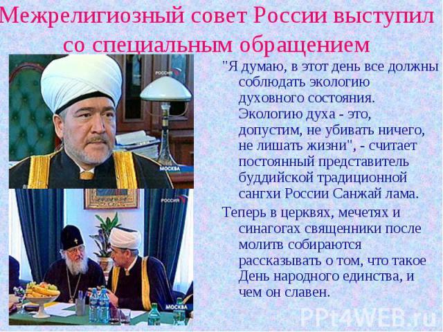 Межрелигиозный совет России выступил со специальным обращением