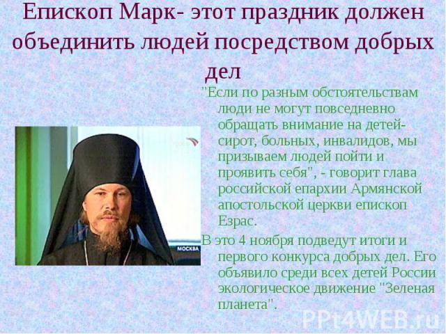 Епископ Марк- этот праздник должен объединить людей посредством добрых дел