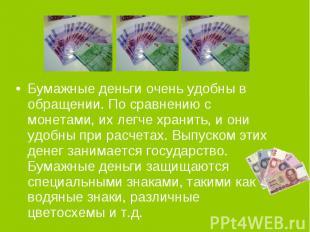 Бумажные деньги очень удобны в обращении. По сравнению с монетами, их легче хран