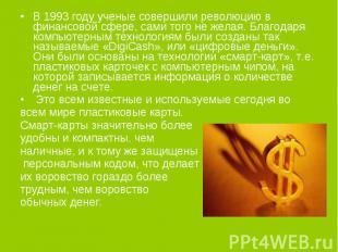 В 1993 году ученые совершили революцию в финансовой сфере, сами того не желая. Б