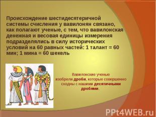 Происхождение шестидесятеричной системы счисления у вавилонян связано, как полаг