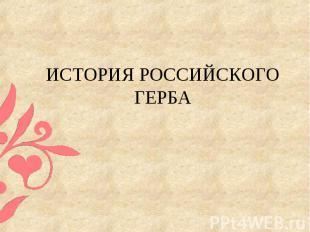 ИСТОРИЯ РОССИЙСКОГО ГЕРБА