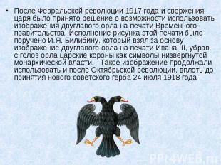 После Февральской революции 1917 года и свержения царя было принято решение о во