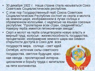 30 декабря 1922 г. Наша страна стала называться Союз Советских Социалистических