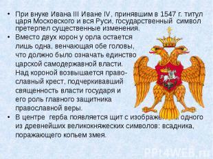 При внуке Ивана III Иване IV, принявшим в 1547 г. титул царя Московского и вся Р