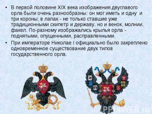 В первой половине XIX века изображения двуглавого орла были очень разнообразны: