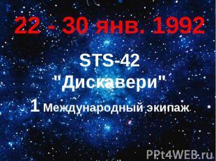 """22 - 30 янв. 1992STS-42""""Дискавери""""1 Международный экипаж"""