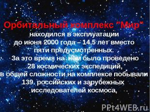 """Орбитальный комплекс """"Мир"""" находился в эксплуатации до июня 2000 года – 14,5 лет"""