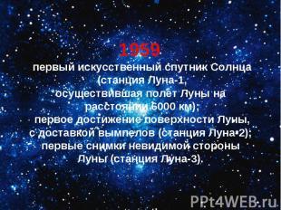 1959 первый искусственный спутник Солнца (станция Луна-1,осуществившая полет Лун