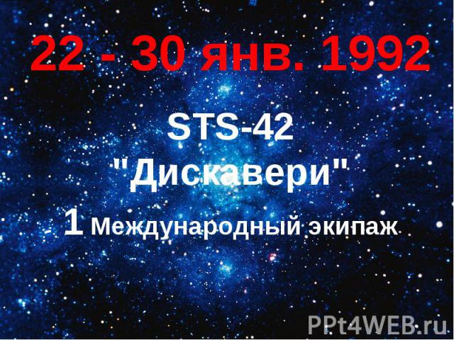 22 - 30 янв. 1992STS-42