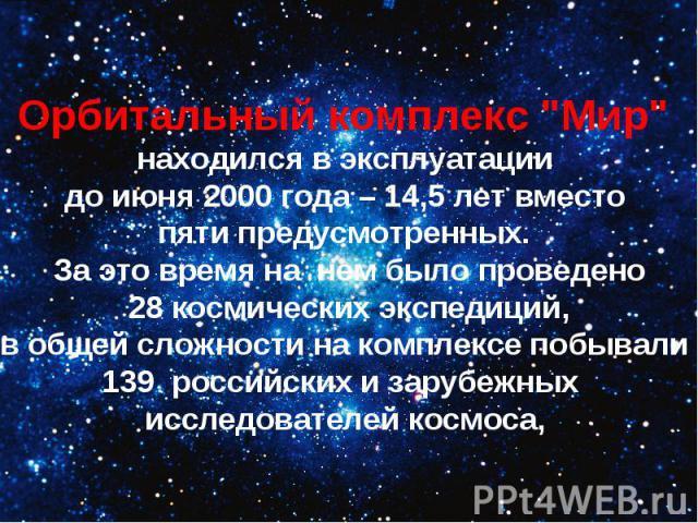 Орбитальный комплекс