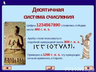 Десятичная система счисленияЦифры 1234567890 сложились в Индии около 400 г. н. э