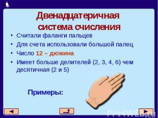 Двенадцатеричная система счисленияСчитали фаланги пальцевДля счета использовали