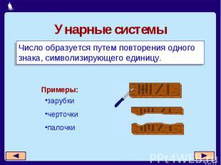 Унарные системыЧисло образуется путем повторения одного знака, символизирующего