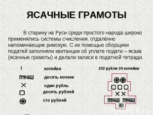 ЯСАЧНЫЕ ГРАМОТЫВ старину на Руси среди простого народа широко применялись систем