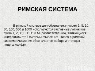 РИМСКАЯ СИСТЕМАВ римской системе для обозначения чисел 1, 5, 10, 50, 100, 500 и