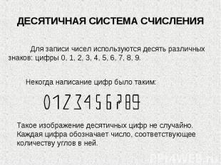 ДЕСЯТИЧНАЯ СИСТЕМА СЧИСЛЕНИЯДля записи чисел используются десять различных знако